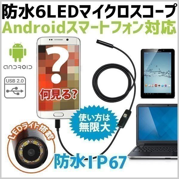 スコープカメラ アンドロイド 対応 マイクロスコープ USB接続 防水 6LED 1W 直径7mm 1m エンドスコープ LEDライト 付き 内視鏡 カメラ ファイバースコープ