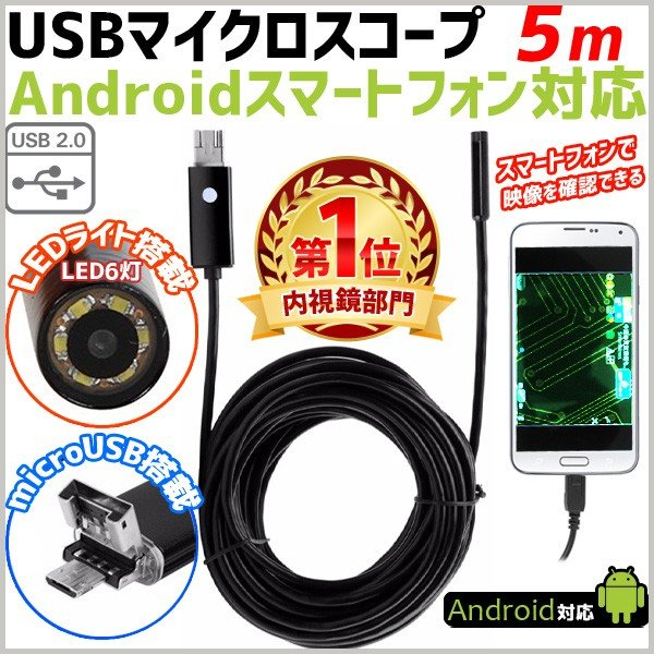 マイクロスコープ カメラ スマホ デジタル ファイバースコープ パソコン アンドロイド 対応 防水 6LED 5m 直径7mm タブレット USB スコープ|masuda-shop