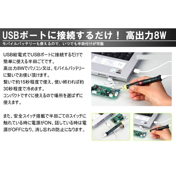 はんだごて 半田ごて ハンダコテ USB 給電式 半田こて 高出力 8W コンパクト 軽量 安全スイッチ ハンダ DIY 工具 作業 修理 工作 金属加工 MI-ZD20|masuda-shop|02