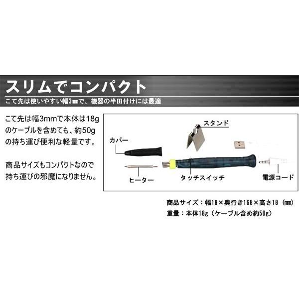 はんだごて 半田ごて ハンダコテ USB 給電式 半田こて 高出力 8W コンパクト 軽量 安全スイッチ ハンダ DIY 工具 作業 修理 工作 金属加工 MI-ZD20|masuda-shop|03