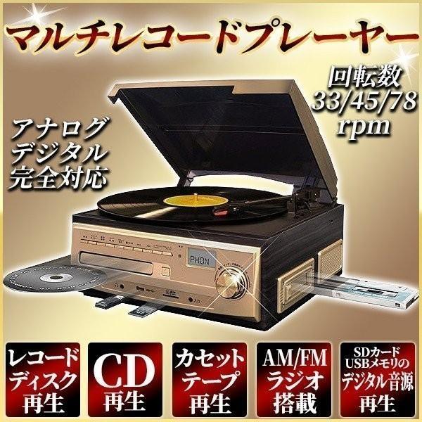 レコードプレーヤーCDプレーヤーコンポ本体カセットUSBSDマルチレコードプレーヤースピーカー内蔵デジタルアナログレコードカセッ
