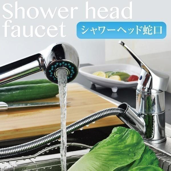 シャワーヘッド蛇口キッチン台所伸縮ホースシングルレバー水回り混合水栓