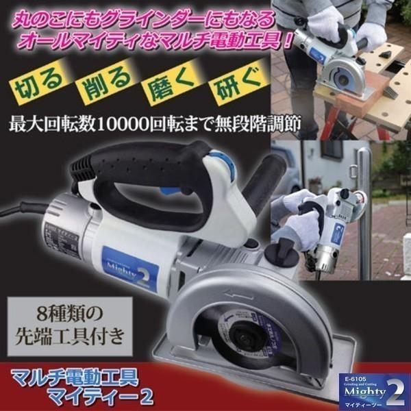 マルチ電動工具電動のこぎり丸ノコ丸のこ研磨機切断機グラインダー工具便利アイデアマイティー2E-6105