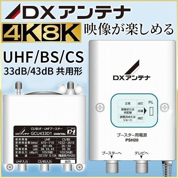 テレビブースター地デジCU43ASDXアンテナBSCSUHF2K4K8K対応衛星放送33dB43dB共用形テレビブースター