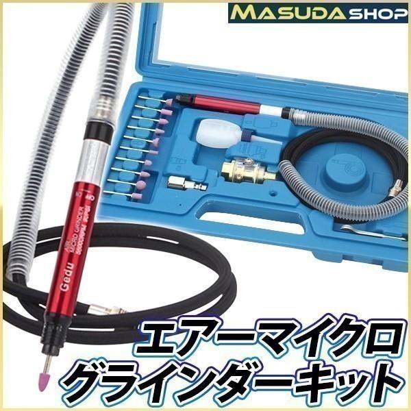 エアーグラインダーセットエアーマイクログラインダーエアーマイクロルーター3mmペンシル小型グラインダーマイクログラインダーミニル