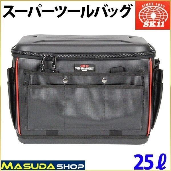工具箱 工具 収納 工具入れ バッグ スーパーツールバッグ STB-HARD L 25L 大容量 道具袋 工具バッグ 工具袋 ツールバッグ 持ち運び sk11|masuda-shop