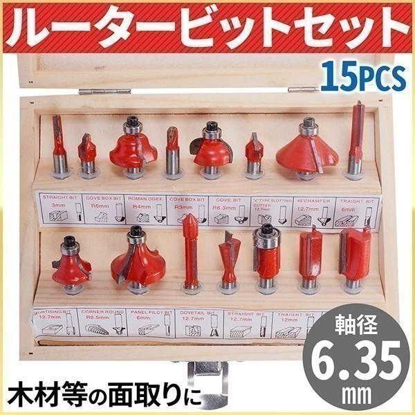 トリマールータービットセット15pcs超硬刃ルータービット木工用ルータービットセットトリマービット1/4シャンク
