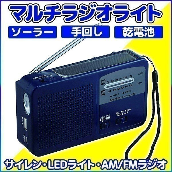 ラジオ 小型 ライト 手回し ポータブル LEDライト クロスフィールド マルチラジオライト 懐中電灯 ソーラー 乾電池 AM FM 非常時 災害時 停電|masuda-shop