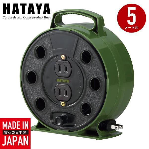延長コード5m屋内用コードリールホームリールリーラーコンセント2口巻き取り温度センサーRL-5-OGハタヤ日本製