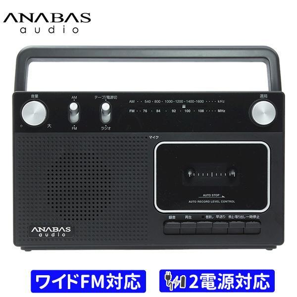 ラジオ小型ラジオカセットレコーダーポータブルラジカセAMワイドFM2電源AC乾電池カセットテープ録音 生RC-45ANABASア