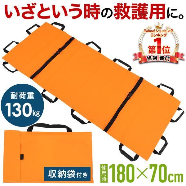 担架 布担架 簡易担架 折りたたみ 折り畳み 180×70cm ストレッチャー タンカ 12ハンドル 搬送 軽量 コンパクト 安全ベルト 収納袋付き オレンジ