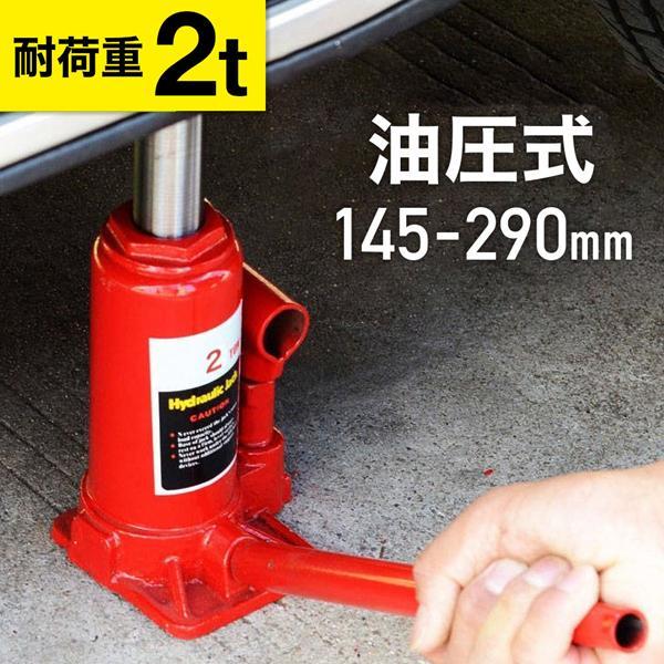 ボトルジャッキ 2t 油圧ジャッキ 車 油圧式 ジャッキアップ ジャッキダウン タイヤ ホイール 交換 自動車 工具
