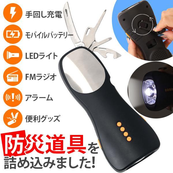 手回し充電ラジオ ライト 充電器 手回し 充電 防災 ラジオ 多機能 小型 おしゃれ fm LED モバイルバッテリー 携帯 ナイフ