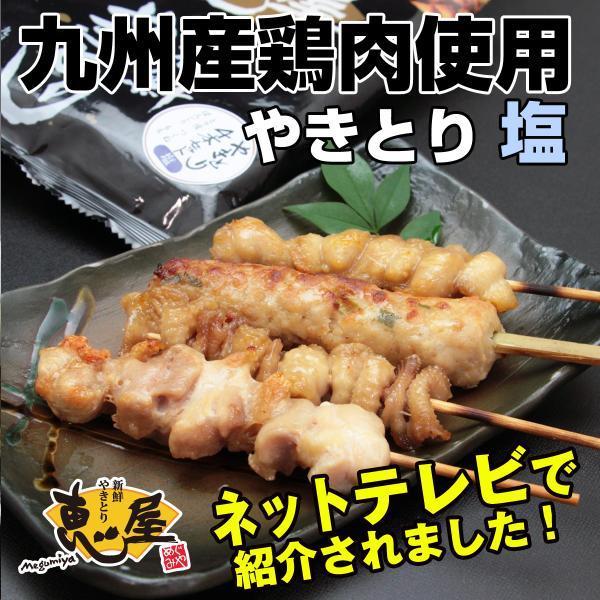 恵屋冷凍やきとり4本セット 塩 masuko