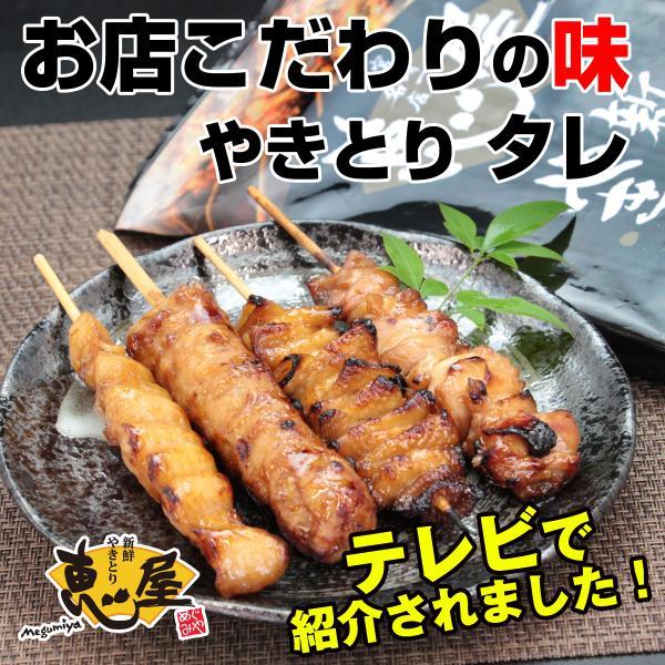 恵屋冷凍やきとり4本セット タレ masuko