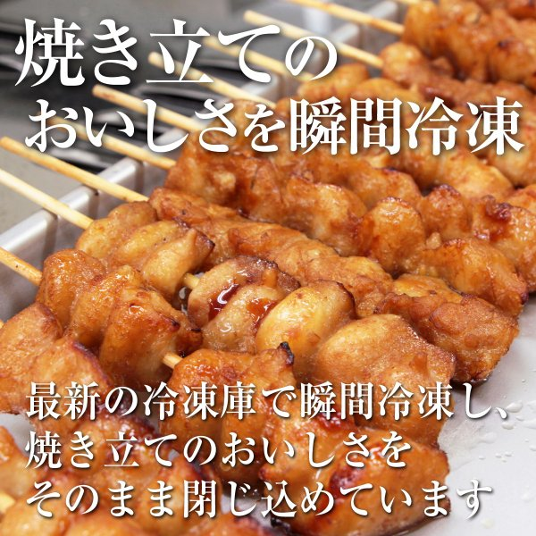 恵屋冷凍やきとり4本セット タレ masuko 05