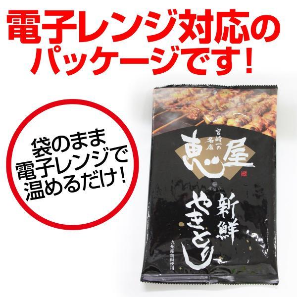 恵屋冷凍やきとり4本セット タレ masuko 06