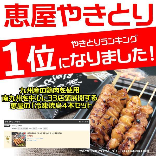 恵屋冷凍やきとり4本セット タレ masuko 08