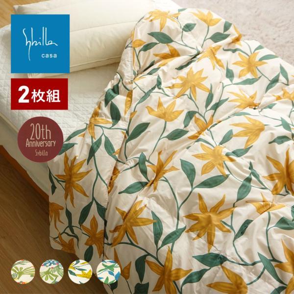2枚組 シビラ 肌掛け布団 羽毛 洗える シングル ダウン50% ダウンケット sbilla 20周年記念商品|masumen