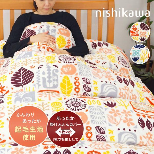 【マイクロフリース】西川 掛け布団カバー シングル  あったか シングル ロングサイズ 150×210cm 京都西川|masumen