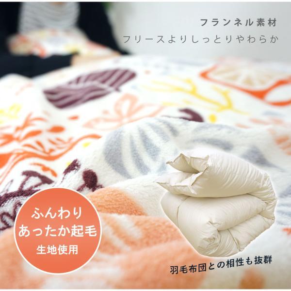 【マイクロフリース】西川 掛け布団カバー シングル  あったか シングル ロングサイズ 150×210cm 京都西川|masumen|05