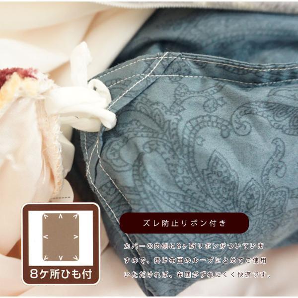 【マイクロフリース】西川 掛け布団カバー シングル  あったか シングル ロングサイズ 150×210cm 京都西川|masumen|10