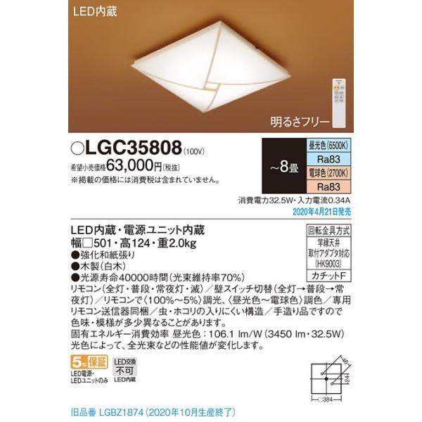 パナソニック(Panasonic)LED和風シーリングライトリモコン調光・リモコン調色LGC35808(〜8畳)