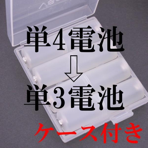単4形電池を単3形電池に変換 接触面金属あり 電池変換アダプター 電池スペーサー アダプター4本 ケース1個 即納商品|masute1012