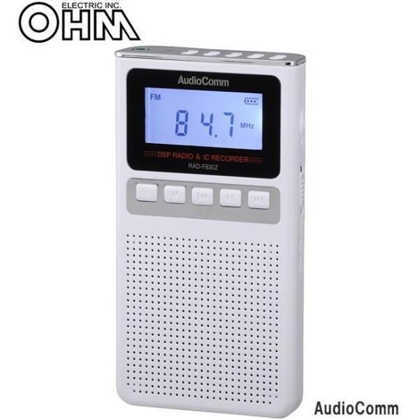 オーム電機 OHM AudioComm 録音機能付ラジオ ホワイト RAD-F830Z-W