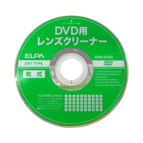 ELPA(エルパ) レンズクリーナー DVD用 DVA-D103