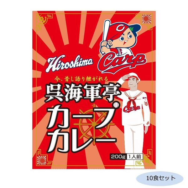 ご当地カレー 広島 呉海軍亭 広島カープカレー 10食セット|masute1012