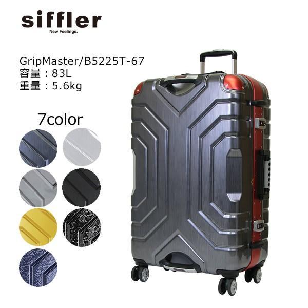 シフレ Grip Master グリップマスター搭載 スーツケース ESCAPE'S B5225T 67cm フレームタイプ|masuya-bag