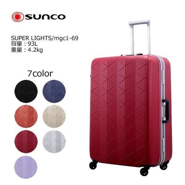 スーツケース サンコー鞄 SUPER LIGHTS MGC 69cm/93L MGC1-69|masuya-bag
