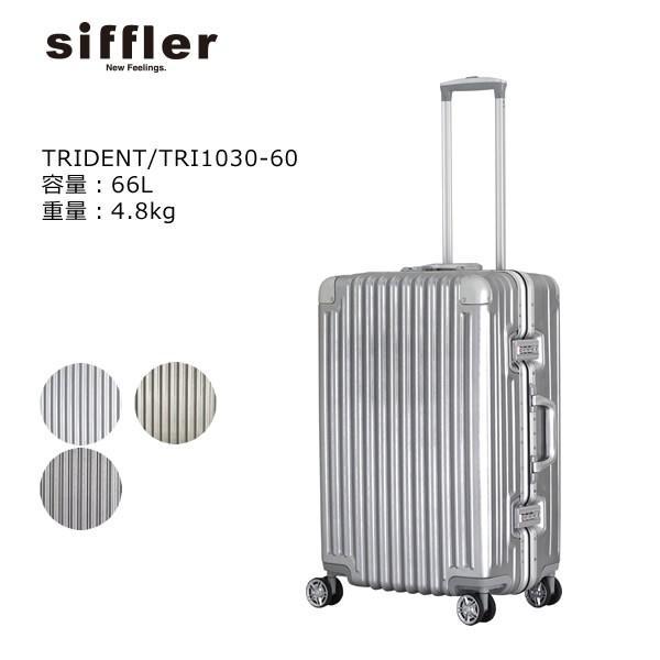 スーツケース ハードケース シフレ TRI1030  60cm TRIDENT トライデント|masuya-bag