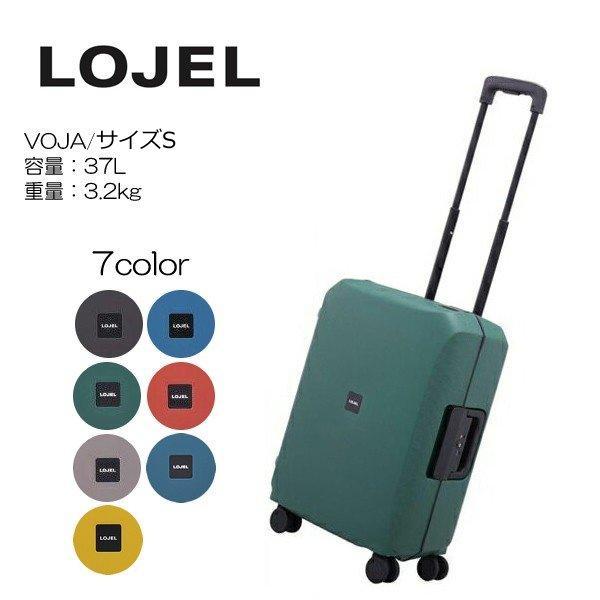 LOJEL ロジェール VOJA Sサイズ メーカー10年間保証付 VOJA-S ハードケース【37L】 機内持ち込みスーツケース|masuya-bag