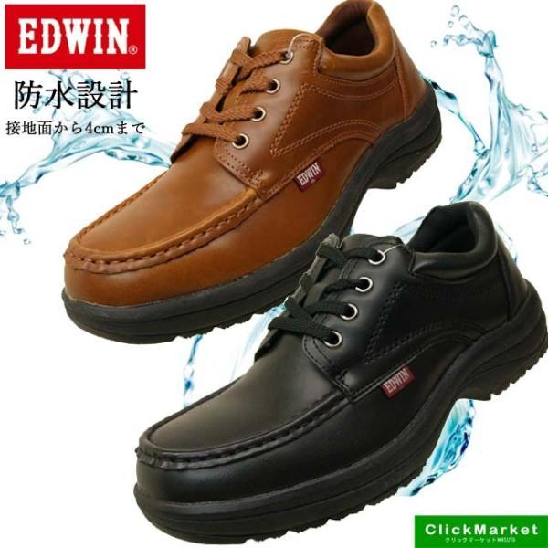 エドウィンEDWINサイドジッパー防水加工ビジネスウォーキングシューズ7323メンズ