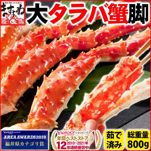 カニ かに 鍋 タラバ 足 蟹 たらば 新鮮品質の特大タラバガニ足(船上ボイル&船上冷凍)グロス800g 脚 冷凍便 送料無料|masuyone