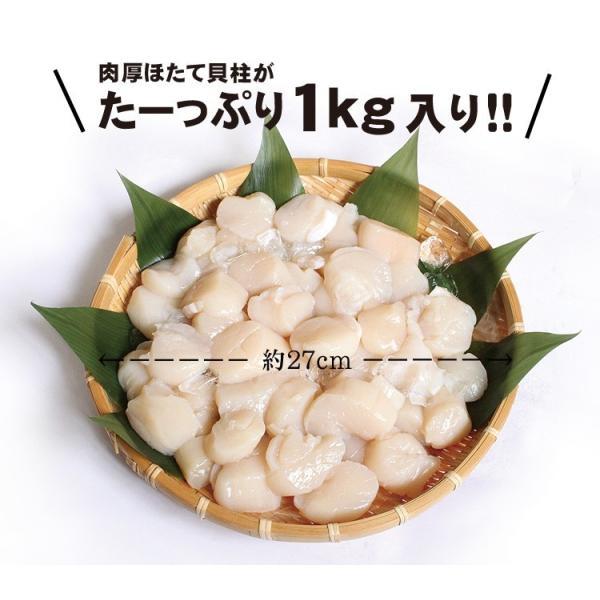 北海道産 特産品 ほたて 帆立 北海道のホタテ貝柱(訳あり 小粒 割れ 欠け)約1kg前後 刺し身 IQF個凍 冷凍便 送料無料|masuyone|12