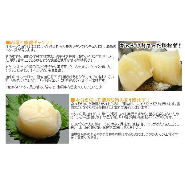 北海道産 特産品 ほたて 帆立 北海道のホタテ貝柱(訳あり 小粒 割れ 欠け)約1kg前後 刺し身 IQF個凍 冷凍便 送料無料|masuyone|09