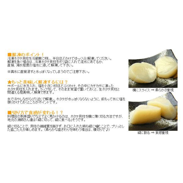 北海道産 特産品 ほたて 帆立 北海道のホタテ貝柱(訳あり 小粒 割れ 欠け)約1kg前後 刺し身 IQF個凍 冷凍便 送料無料|masuyone|10
