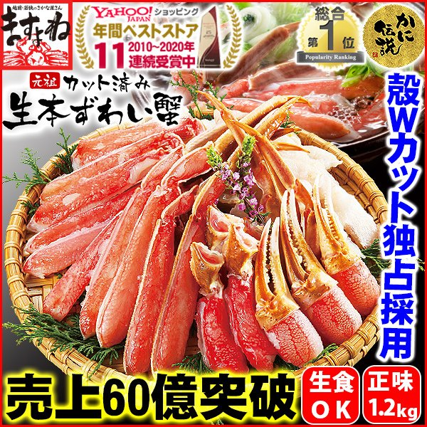 カニ かに ズワイガニ 蟹 ポーション 刺身 プレミアム会員セール かに伝説 殻Wカット生本ずわい1.2kg 総重量1.4kg 生食OK 剥き身 冷凍 送料無料|masuyone