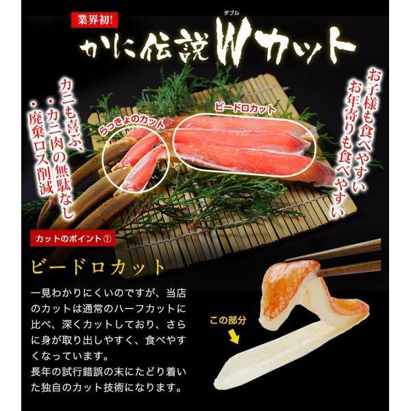 カニ かに ズワイガニ 蟹 ポーション 刺身 プレミアム会員セール かに伝説 殻Wカット生本ずわい1.2kg 総重量1.4kg 生食OK 剥き身 冷凍 送料無料|masuyone|11