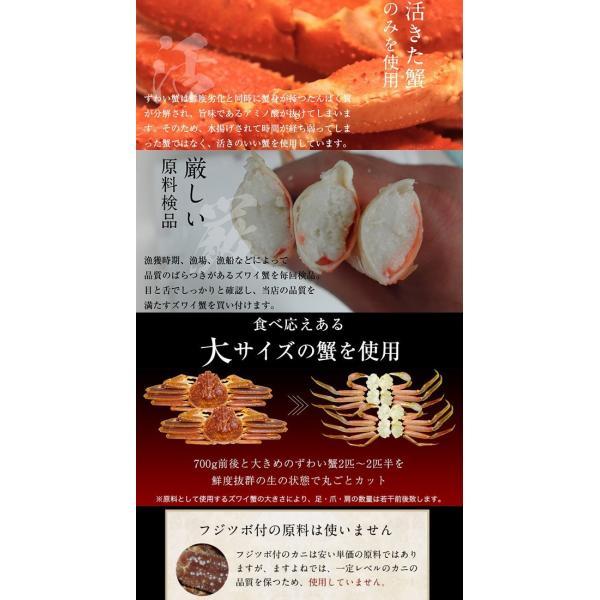 カニ かに ズワイガニ 蟹 ポーション 刺身 プレミアム会員セール かに伝説 殻Wカット生本ずわい1.2kg 総重量1.4kg 生食OK 剥き身 冷凍 送料無料|masuyone|14