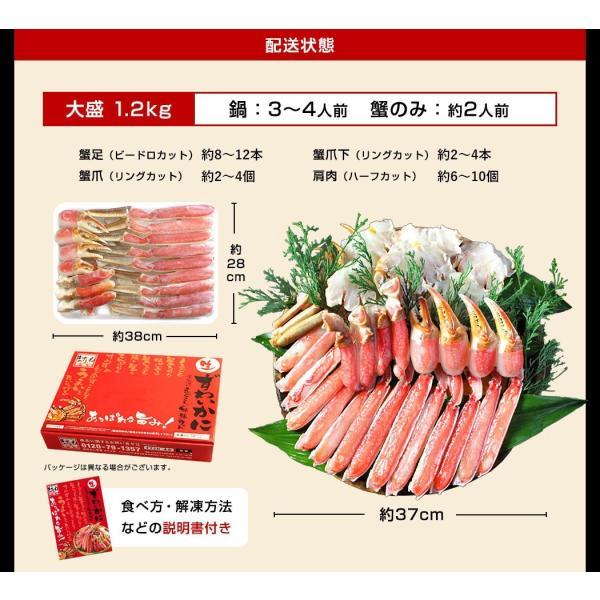 カニ かに ズワイガニ 蟹 ポーション 刺身 プレミアム会員セール かに伝説 殻Wカット生本ずわい1.2kg 総重量1.4kg 生食OK 剥き身 冷凍 送料無料|masuyone|20
