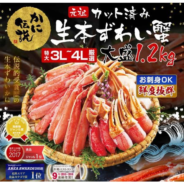 カニ かに ズワイガニ 蟹 ポーション 刺身 プレミアム会員セール かに伝説 殻Wカット生本ずわい1.2kg 総重量1.4kg 生食OK 剥き身 冷凍 送料無料|masuyone|04