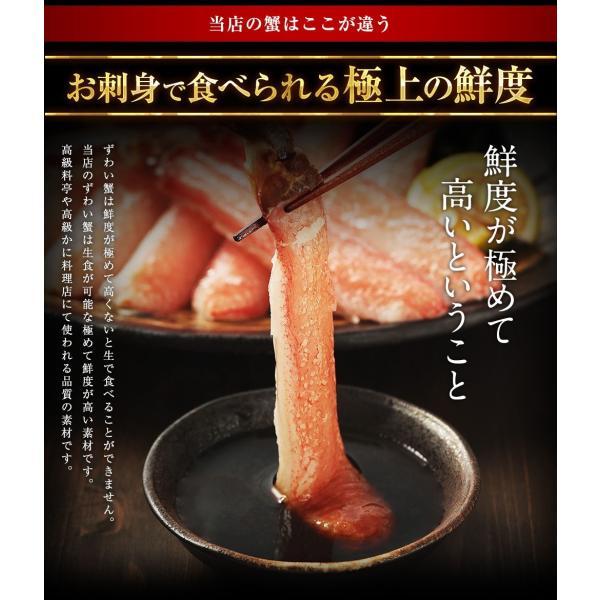 カニ かに ズワイガニ 蟹 ポーション 刺身 プレミアム会員セール かに伝説 殻Wカット生本ずわい1.2kg 総重量1.4kg 生食OK 剥き身 冷凍 送料無料|masuyone|10