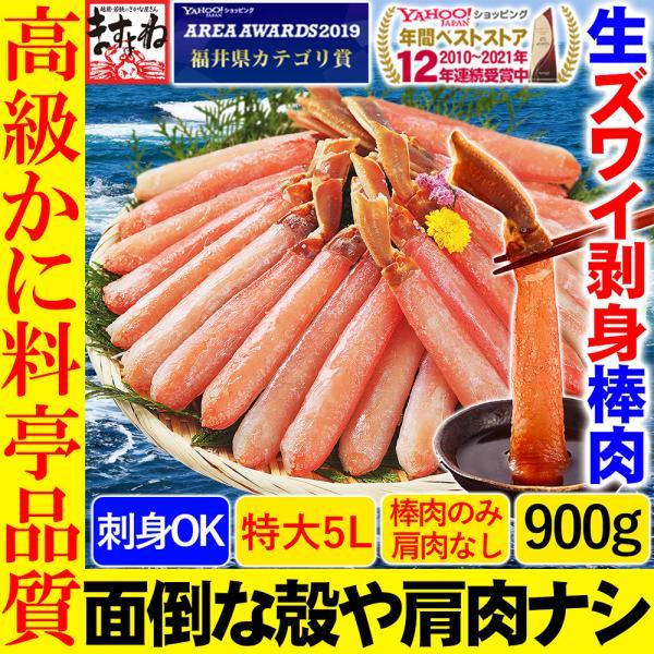 お中元 ヘルシー ギフト かに カニ 本ズワイガニ 蟹 生食OK フルポーション棒肉だけ 総重量1kg 3〜4人前 特大5Lサイズ 刺身 剥き身 冷凍便 送料無料|masuyone