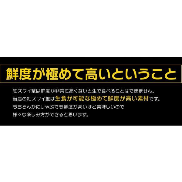※在庫切れ※ カニ かに 北海道産 ベニズワイ しゃぶしゃぶ 刺身OK 紅ズワイ棒肉フルポーション(3L〜4L) 1kg 40-50本 冷凍便 送料無料|masuyone|11