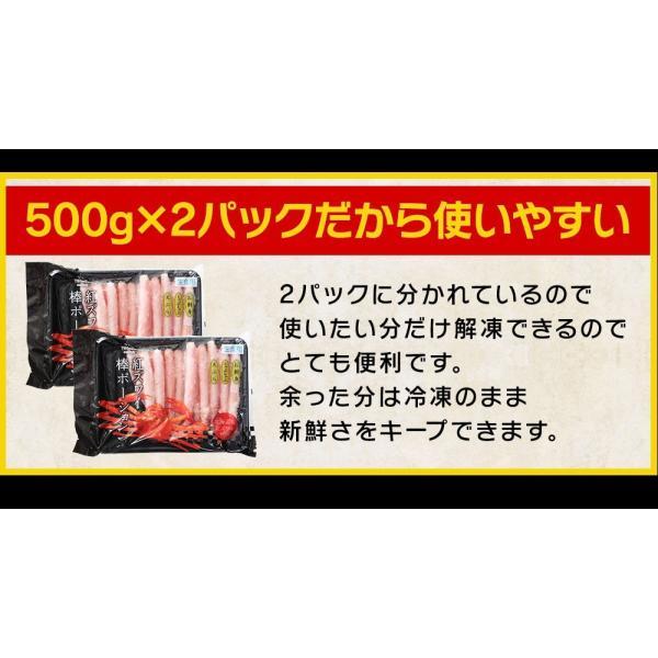 ※在庫切れ※ カニ かに 北海道産 ベニズワイ しゃぶしゃぶ 刺身OK 紅ズワイ棒肉フルポーション(3L〜4L) 1kg 40-50本 冷凍便 送料無料|masuyone|13