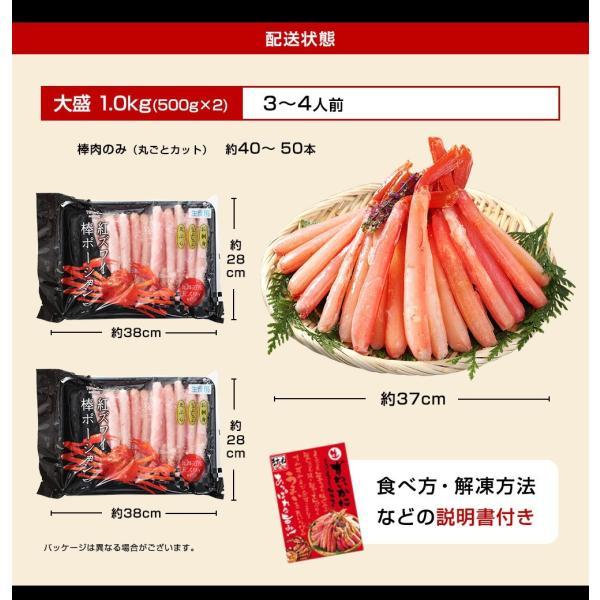 ※在庫切れ※ カニ かに 北海道産 ベニズワイ しゃぶしゃぶ 刺身OK 紅ズワイ棒肉フルポーション(3L〜4L) 1kg 40-50本 冷凍便 送料無料|masuyone|20